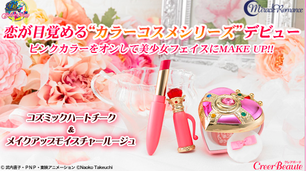 Creer Beauty X Sailor Moon 20th Anniversary Lipstick and Compact
