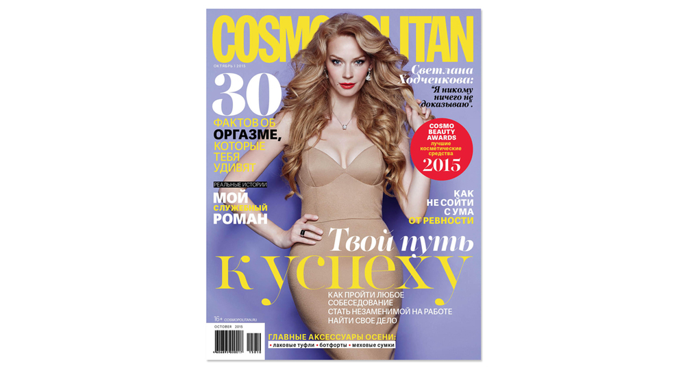 Cosmopolitan-RU-Oct15-Cover-web.jpg
