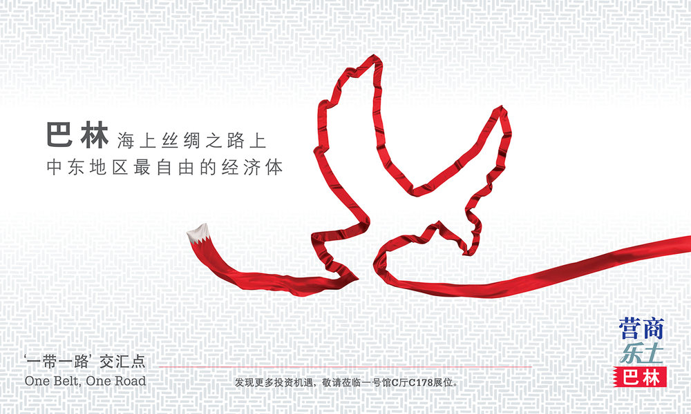 BahrainSilkRoadAD2-domlee.jpg