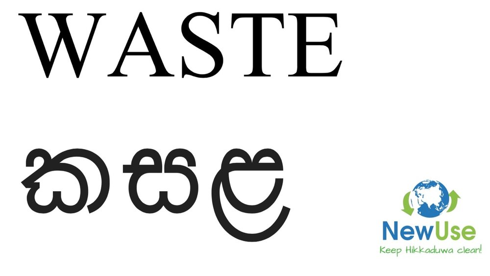 Waste English Sinhala.jpg