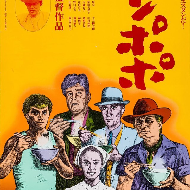 Don't miss @aphraoconnor #artist talk and #film screening of Japanese #comedy Tampopo 🍜 5th October 7:00pm here at shotgun! #noodles #filmisnotdead #foodporn #gallery #londonevent #eventplanning #artsandculture #cultural #filmscreening #filmnight