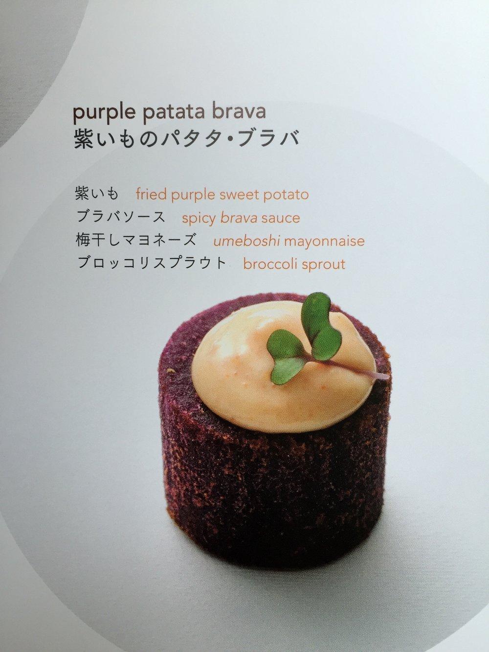 紫イモのパタタブラバ