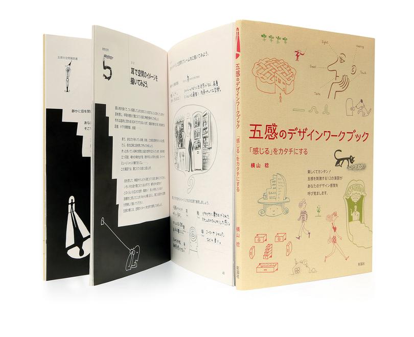 五感のデザインワークブック