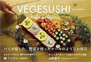 VEGESUSHI(ベジ寿司) パリが恋した、野菜を使ったケーキのようなお寿司 (veggy Books)