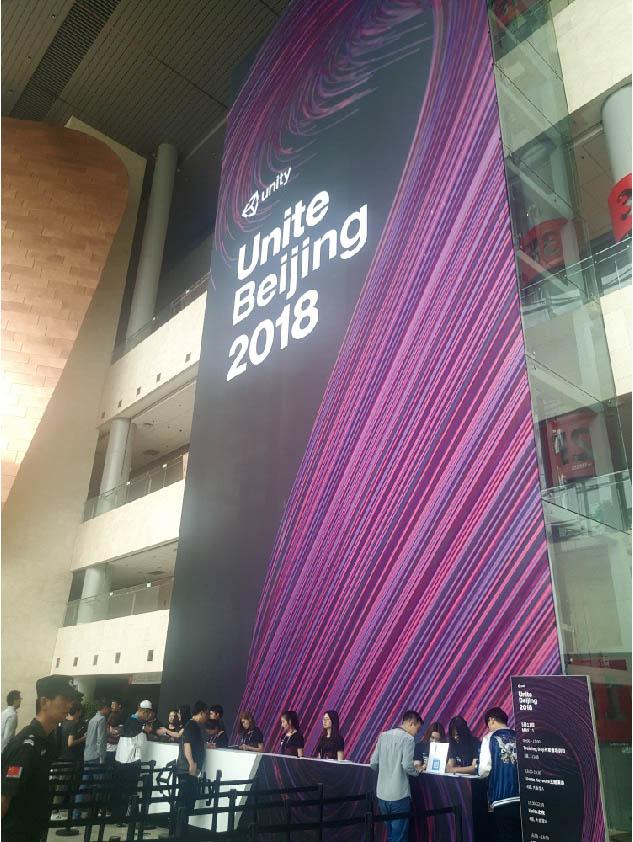 """目标北京!     国家会议中心! - Unite Beijing 2018如期而至,这便是我们HorusGames首次的""""战场""""!"""