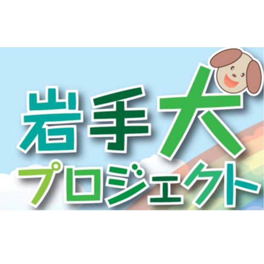 Iwate Ken Project