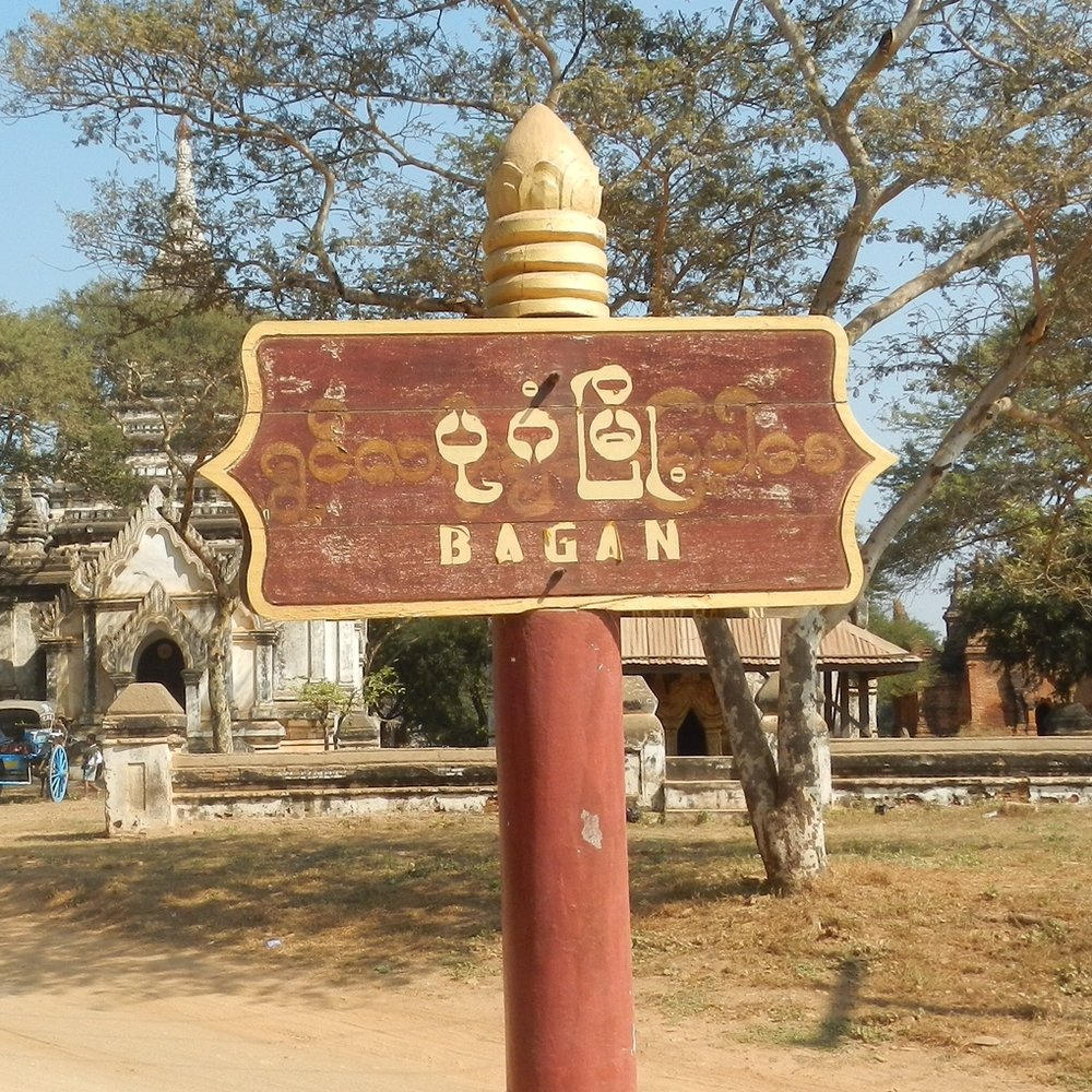 Bagan sign, Myanmar (Burma) by The Doubtful Traveller