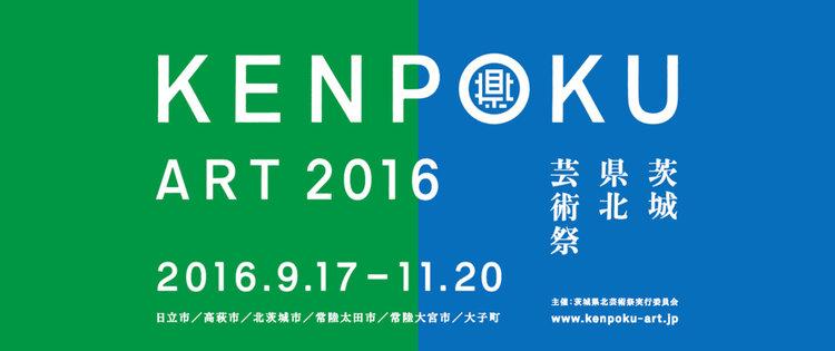 KENPOKU ART 2016 茨城県北芸術...