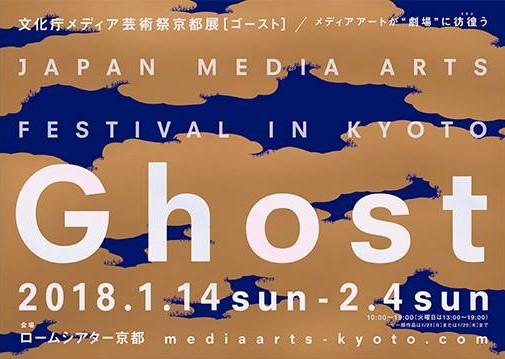 京都メディア芸術祭.jpg