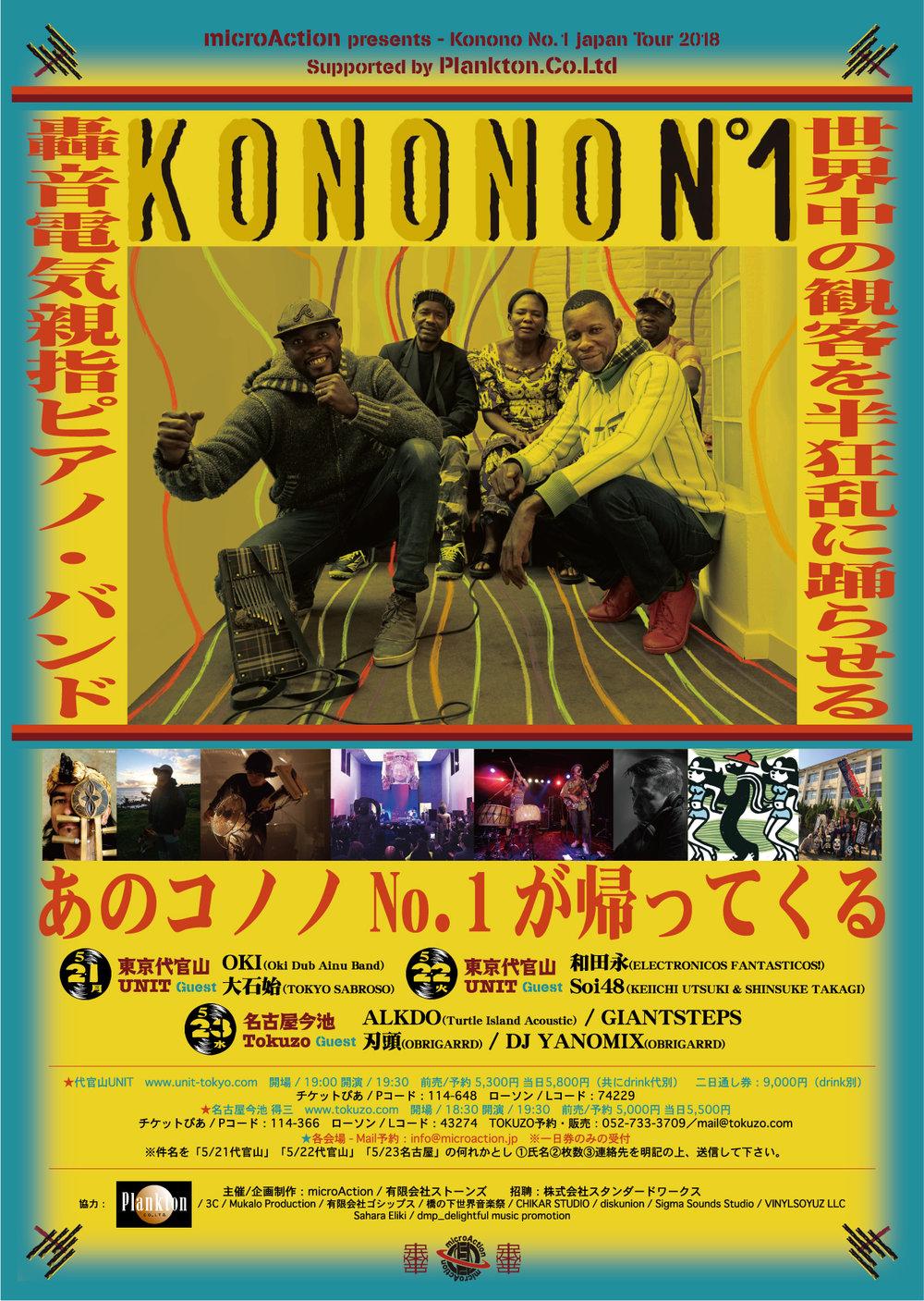 Konono_New_master.jpg