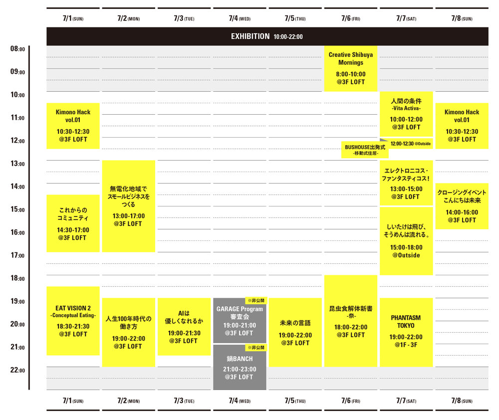 nananana_timetable_PC.jpg