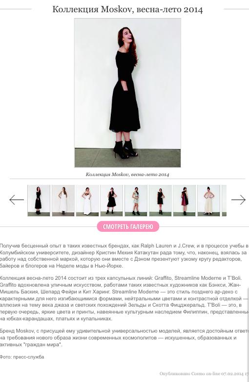 russian cosmopolitan 2014-2.png
