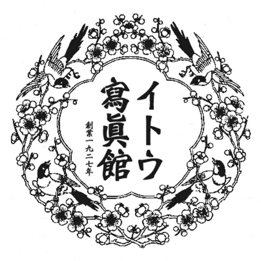イトウ写真館 デジタル ダゲレオタイプ 湿板写真 乾板写真 フイルム撮影 愛知県 津島市 写真館 スタジオ