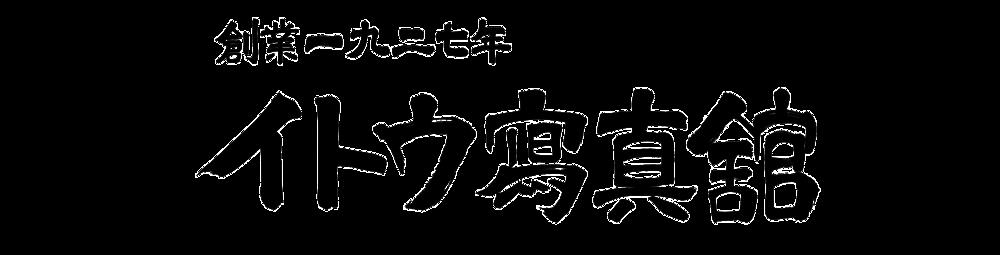 中日 ドラゴンズBaby 2018年 イトウ写真館