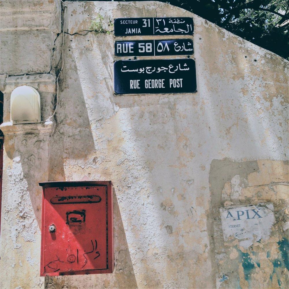 hamra wall.jpg