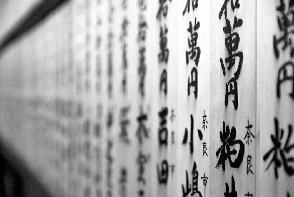 kanji.jpeg