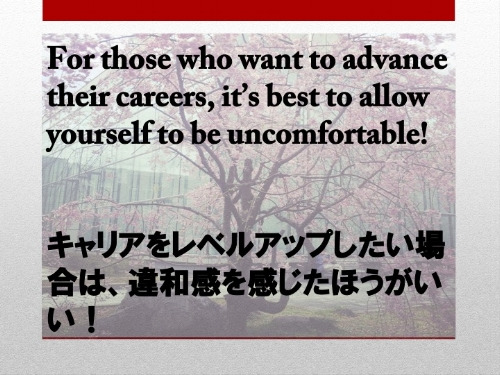 For those who want to advance their careers, it's best to allow yourself to be uncomfortable!.jpg
