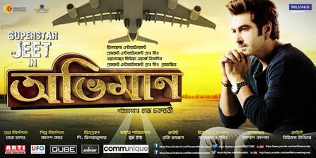 Abhimaan_bengali_film.jpg