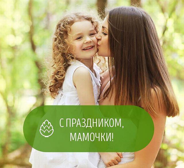 Мама -это зелень лета, это снег, осенний лист! Мама -это лучик света, Мама -это значит жизнь!!!Поздравляем всех мамочек с праздником ! 🌿 Здоровья  вам и вашим деткам!