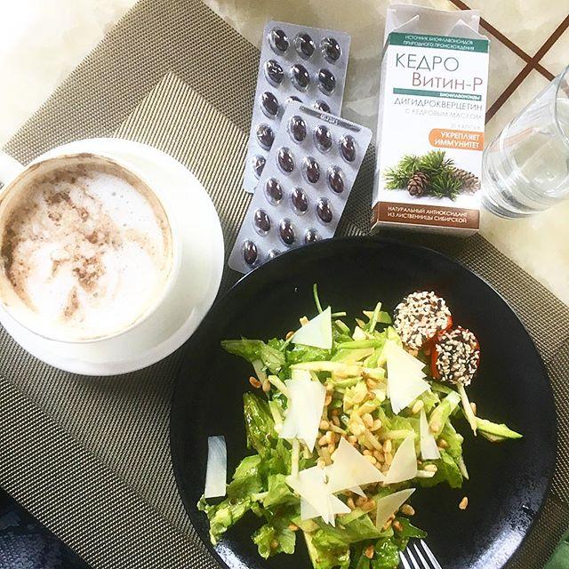 Доброе утро, любимые💋 Вы часто спрашиваете как принимать Кедровитин, нет каких то строгих правил, но лучше всего это делать  утром/днём  по 1-2 капсулы за 15 минут до завтрака/обеда, так витамины усваиваются быстрее и прием препарата намного эффектнее, да и забыть сложно! Днём мы заняты делами и можем просто напросто забыть выпить волшебную природную пилюлю☀️А вы вообще пьёте витамины, хоть и зима щедра на тепло, но есть вероятность застудиться и простыть? )) Хорошего продуктивного вам дня!  Ваш искренний природный помощник, Кедровитин😊🌿