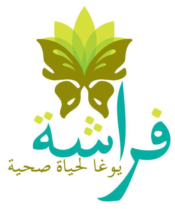farashe-yoga-ramallah.jpg