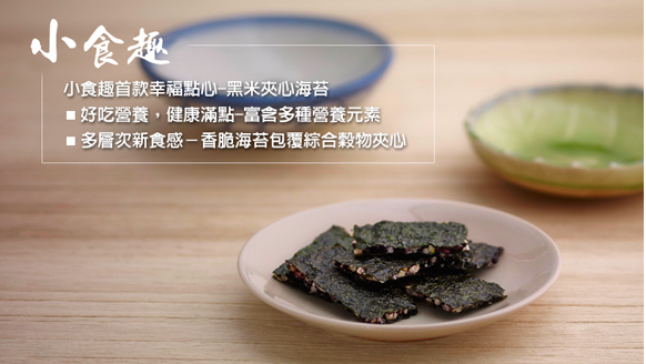 A-SHa Seaweed snacks only uses the best all natural ingredients to provide a snack that tastes good and you can feel good about.