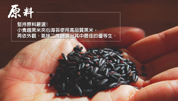 "black rice, or purple rice was historically served to royal families.  high in antioxidants, iron, and vitamins, its no wonder this rice is sometimes referred to as ""longevity rice""."
