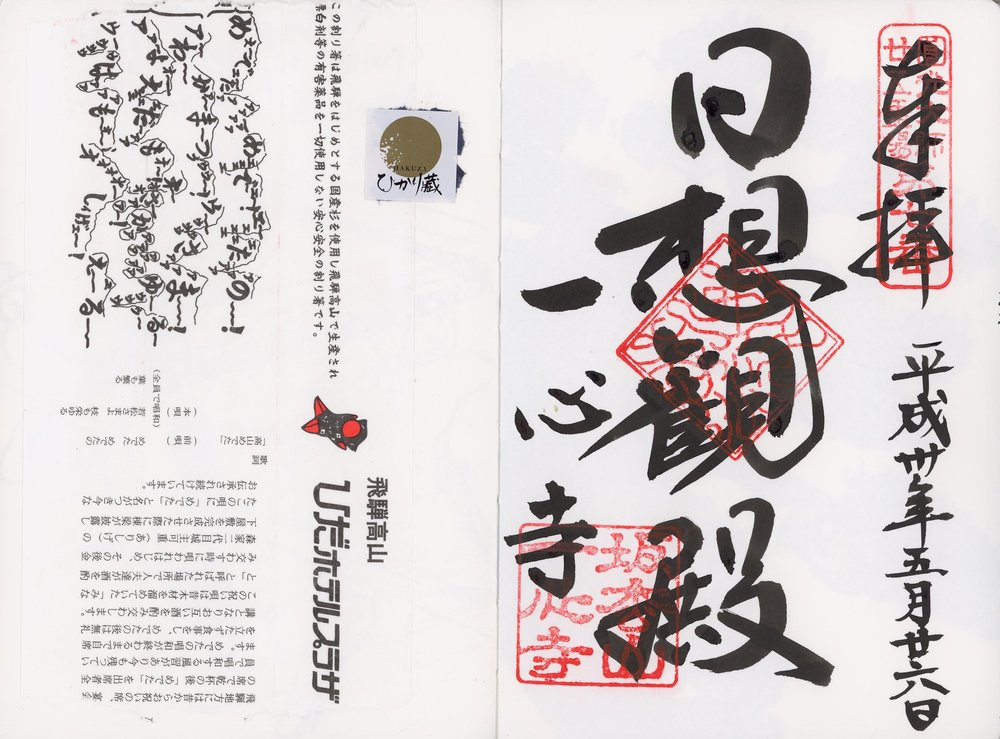Collaged paper with kanji and hiragana on it (left), calligraphy done as a religious prayer/act by temple staff in exchange for a donation to the temple (right).