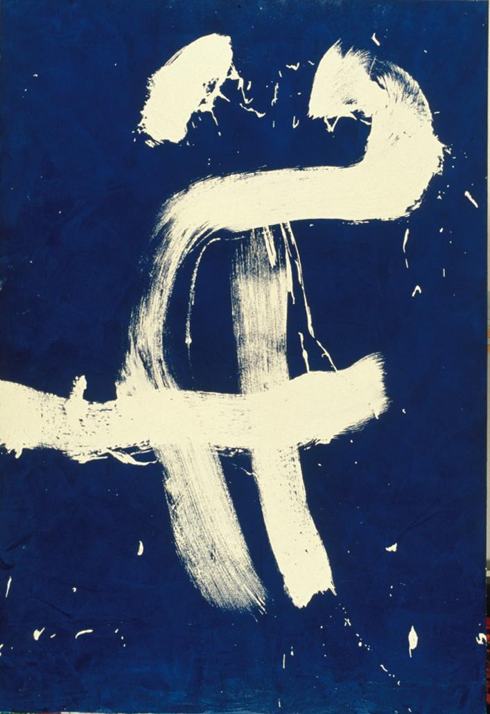 Blue & White #1  1996