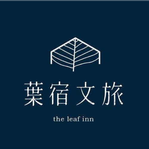 The Leaf Inn 葉宿文旅