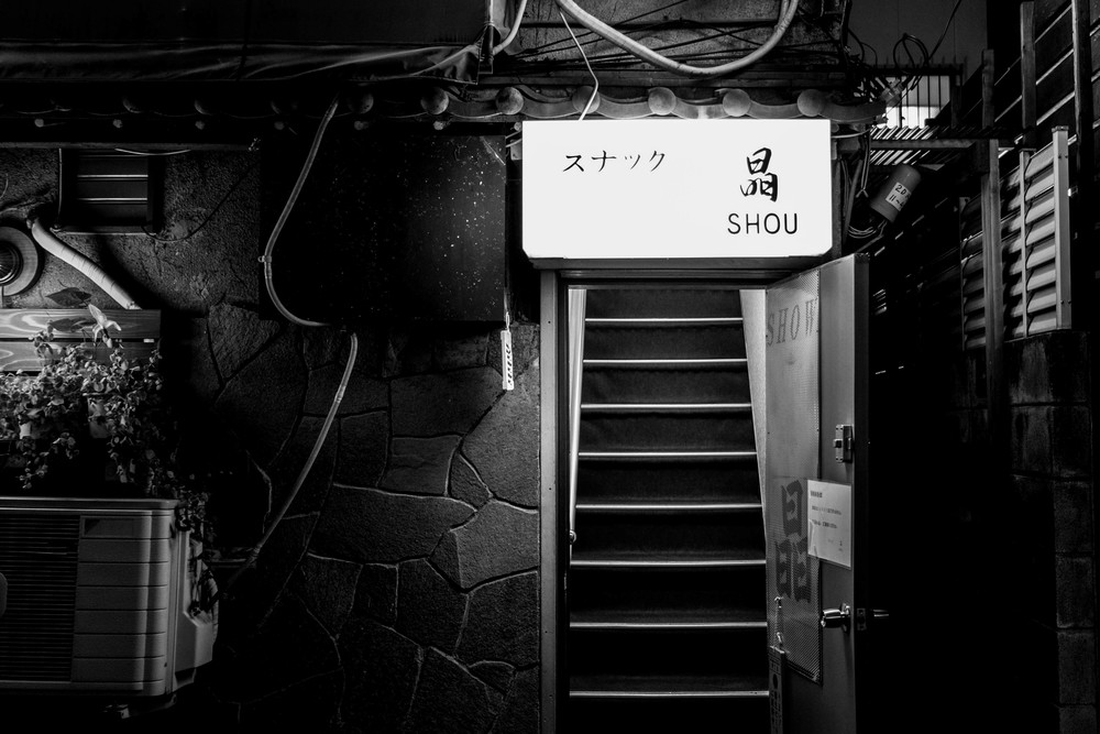 Bar Shou