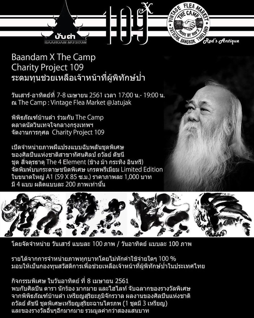 Baandam X The Camp