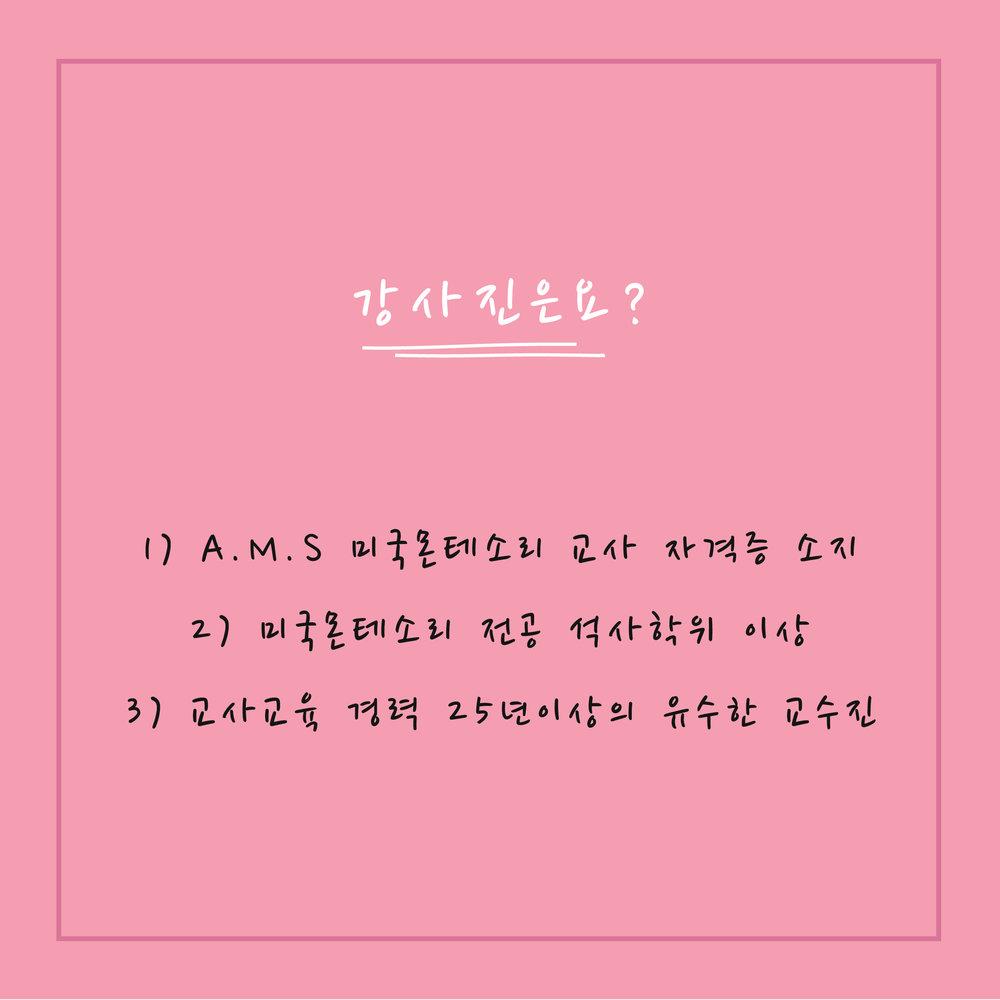 분홍탑 몬테소리연구소 홍보_03.jpg