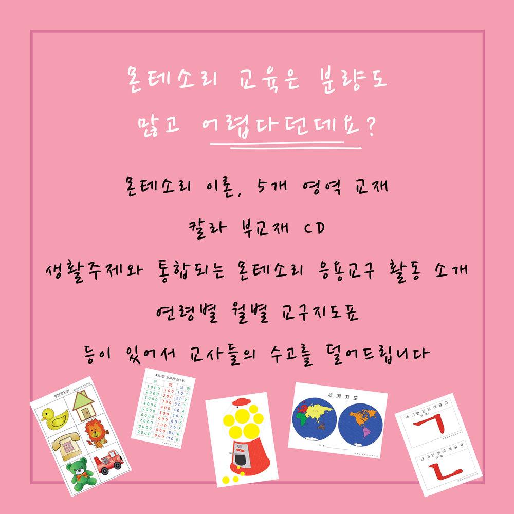 분홍탑 몬테소리연구소 홍보_04.jpg