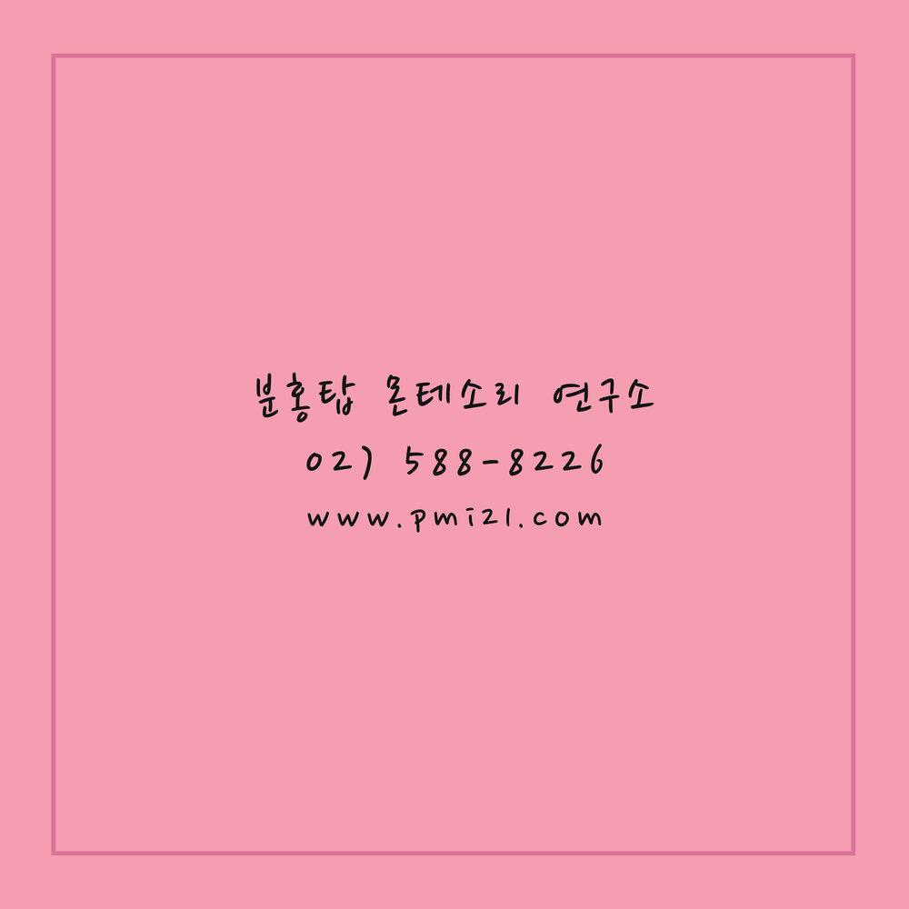 분홍탑 몬테소리연구소 홍보_07.jpg