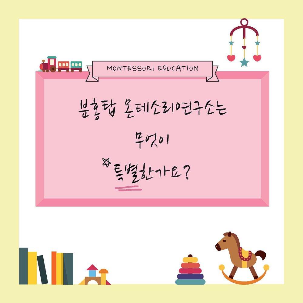 분홍탑 몬테소리연구소_01.jpg