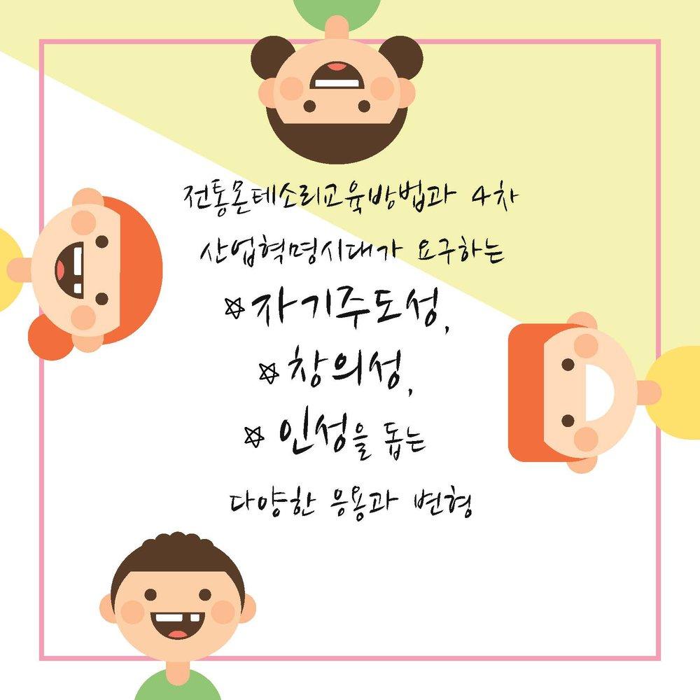 분홍탑 몬테소리연구소_02.jpg