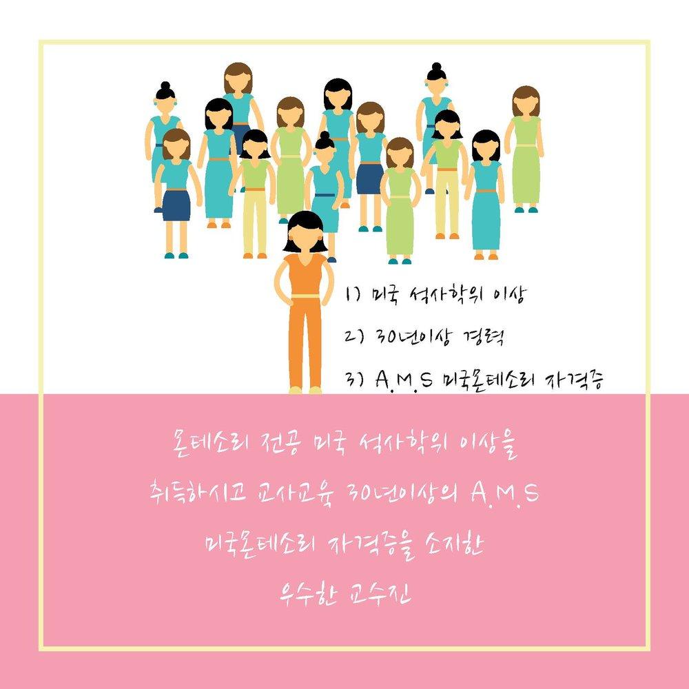 분홍탑 몬테소리연구소_04.jpg