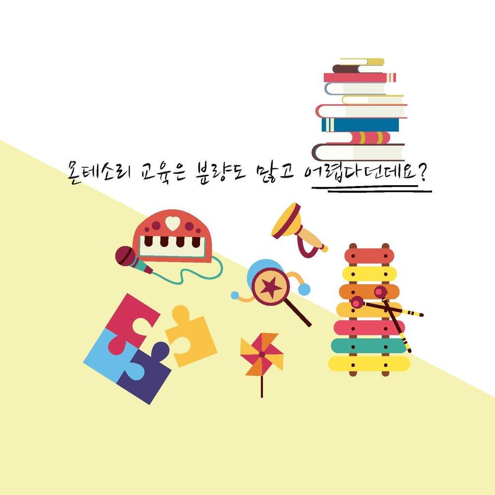 분홍탑 몬테소리연구소_05.jpg