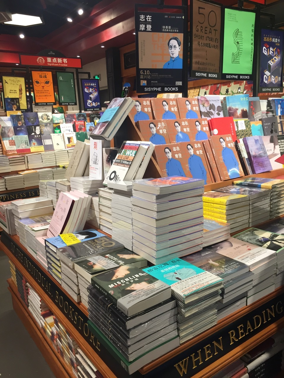 Copies of  Chasing the Modern , with its vibrant orange and blue cover that was designed for the Chinese edition, were displayed prominently.