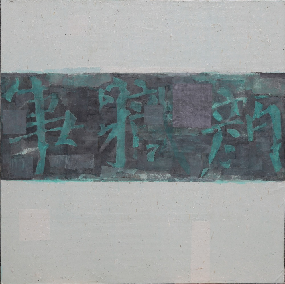 No. 0781, 2007, Gouache, pastel, ink and Xuan paper collage on canvas, 布上水粉,色粉笔,墨与宣纸拼贴, 52 x 52 in. (132 x 132 cm)
