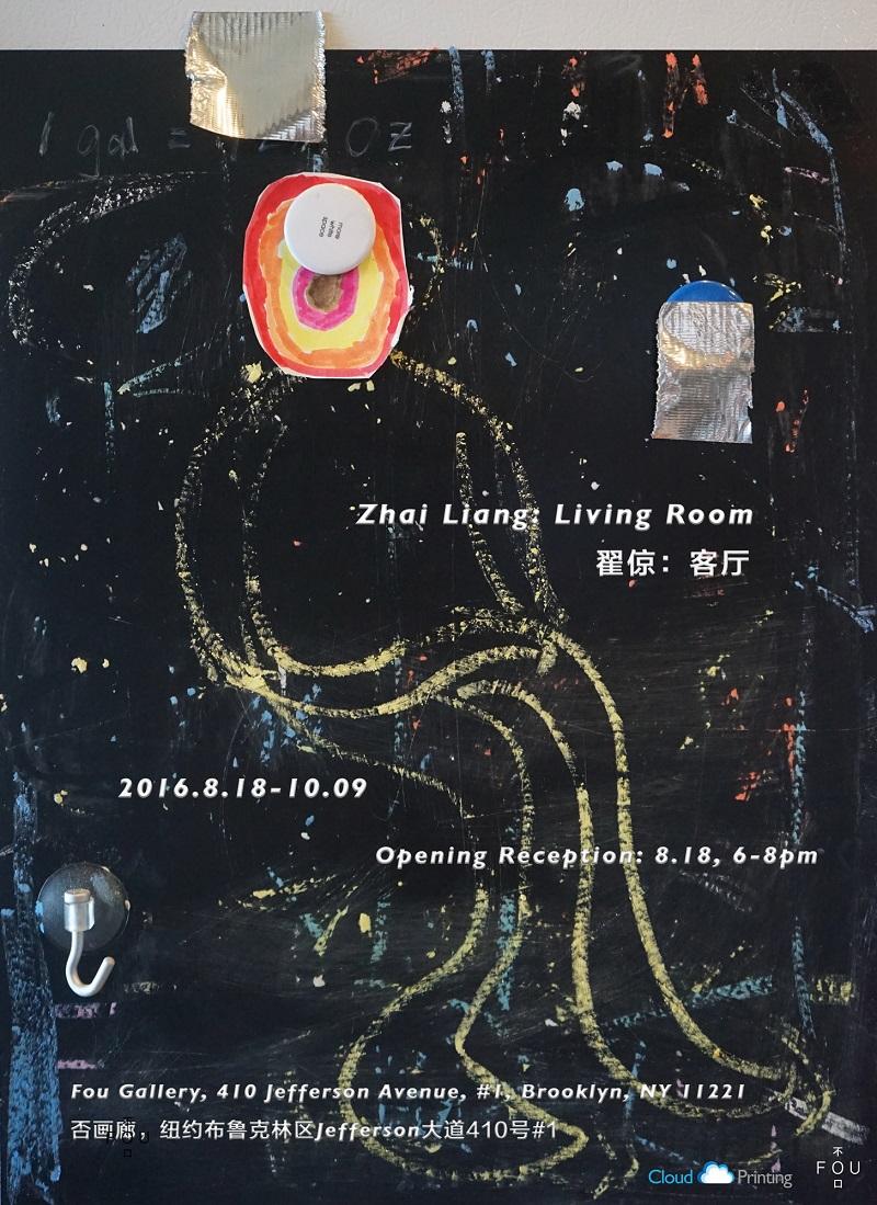 ZhaiLiangLivingRoom-poster-design-web.jpg