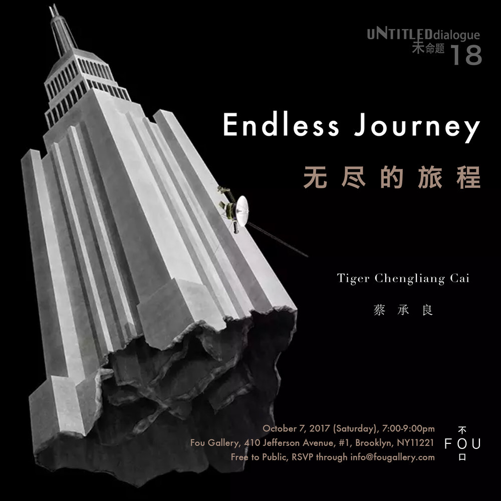 Poster Design: Tianxing Wan 万天星
