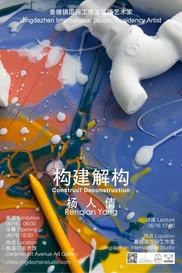 Renqian Yang: Construct Deconstruction   Exhibition Time:  June 16–June 30, 2018  Location:  8 Exhibition Area, 2 Floor, Taoxichuan Ceramic Art Avenue Art Gallery.