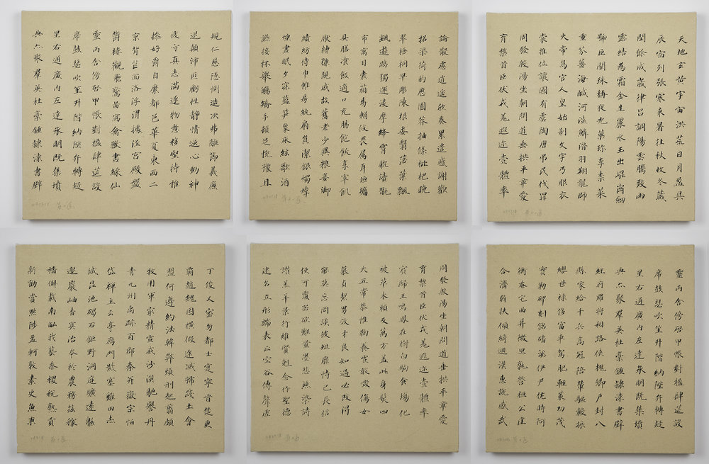 Wei Jia,  No. 18222 , 2018. Ink mounted on canvas and backed with wood board, 6 works, each 16 x 16 inch ©Wei Jia, courtesy Fou Gallery  韦佳, No. 18222 ,2018. 纸上水墨,六幅,每幅40.64 x 40.64 cm ©韦佳,致谢否画廊