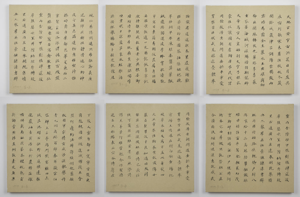 Wei Jia,  No. 18222 , 2018. Ink mounted on canvas and backed with wood board, 6 works, each 16 x 16 inch ©Wei Jia, courtesy Fou Gallery