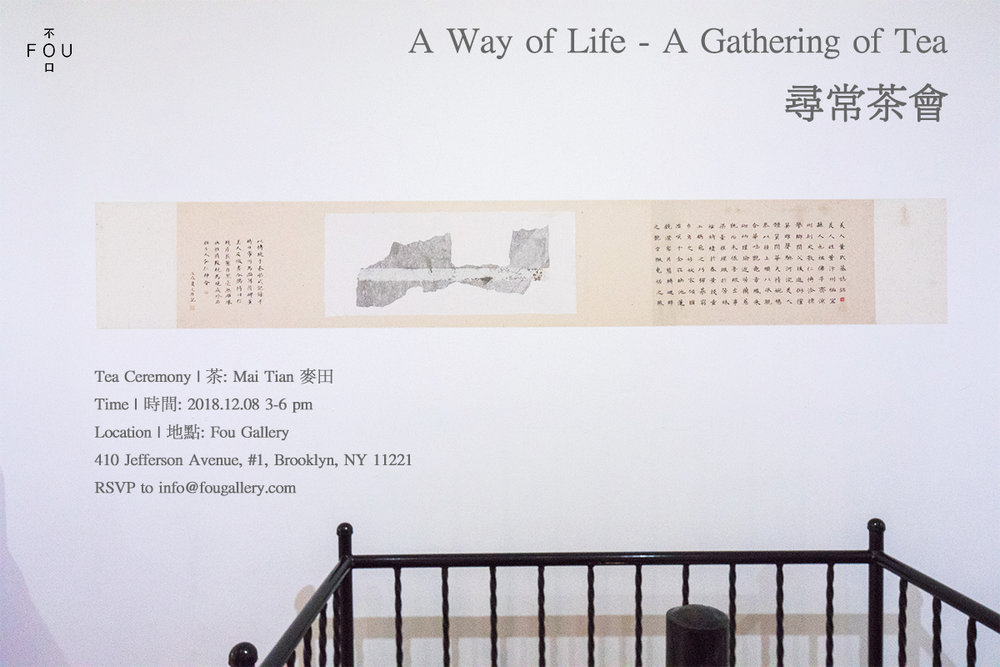 A way of Life - A Gathering of Tea_Mai Tian_poster.jpg