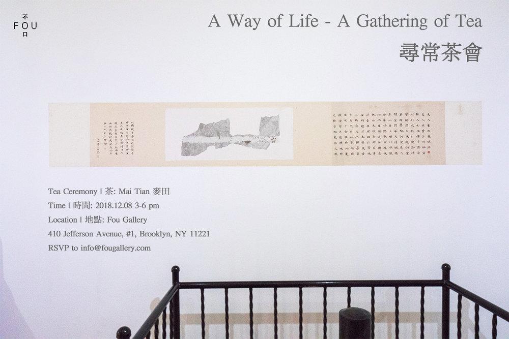 A way of Life - A Gathering of Tea_Mai Tian_poster.jpg