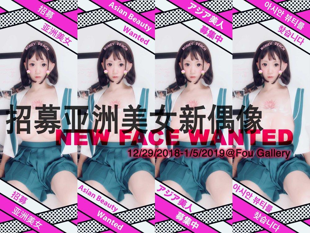 Recruiting New Faces  event poster. Poster Design: Dodo, Graphic Design: Xi Lu. ©Dodo Xinyu Zhang, courtesy Fou Gallery |《征集美女照片》海报. 海报设计:Dodo,平面设计:陆茜. ©Dodo张馨予,致谢否画廊