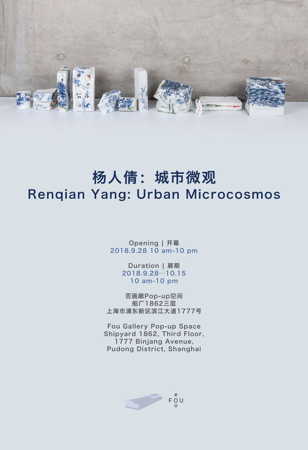 Renqian Yang: Urban Microcosmos Exhibition Time:  September 28–October 15, 2018  Location:  Shipyard 1862, 1777 Binjiang Avenue, Pudong District, Shanghai.